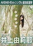 【井上由莉耶】 公式生写真 AKB48 翼はいらない 劇場盤特典