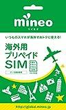 mineo 海外用プリペイドSIM (マイクロ、ナノ、標準) 650円(税抜)/30MB〜 <100カ国以上対応> 512319″ /></a></td> <td valign=