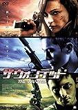 ザ・ウォンテッド [DVD]