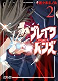 ブレイクハンズ 2―星石を継ぐ者 (MFコミックス アライブシリーズ)