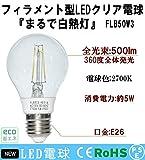 フィラメント型LED電球 まるで白熱灯のようなLED電球 FLB50W3