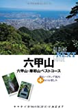 六甲山 (ヤマケイアルペンガイドNEXT)