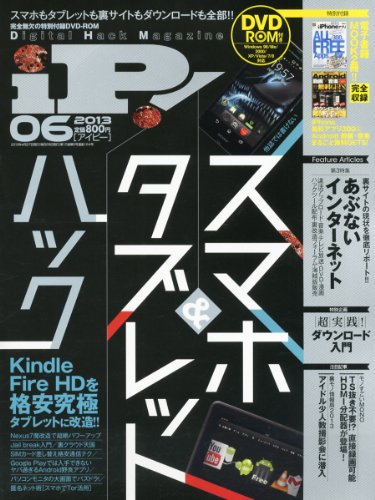 iP! (アイピー) 2013年 06月号 [雑誌]