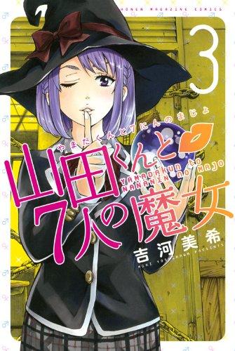 山田くんと7人の魔女(3) (講談社コミックス)
