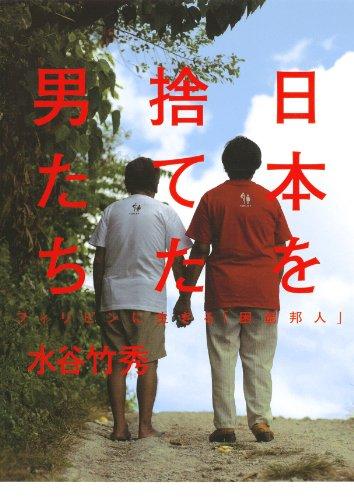 日本を捨てた男たち フィリピンに生きる「困窮邦人」 (集英社学芸単行本)