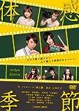 体感季節 [DVD]