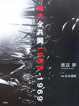 東大全共闘1968‐1969
