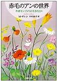 赤毛のアンの世界―作者モンゴメリの生きた日々 (新潮文庫)
