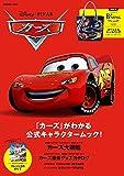 Disney PIXAR カーズ (e-MOOK 宝島社ブランドムック)