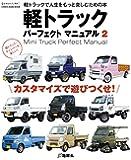 軽トラックパーフェクトマニュアル 2―軽トラックで人生をもっと楽しむための本 (CHIKYU-MARU MOOK ものづくりブックス)