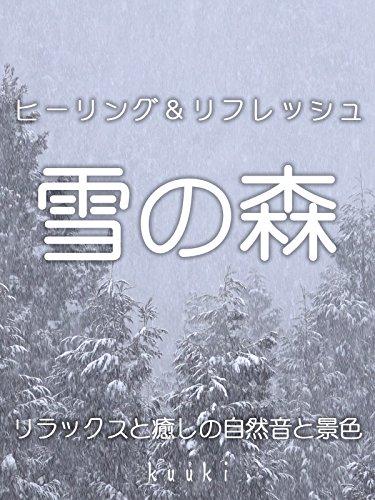 ヒーリング&リフレッシュ 雪の森 リラックスと癒しの自然音と景色