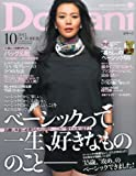 Domani (ドマーニ) 2013年 10月号 [雑誌]