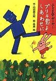 『ブリキ男よしあわせに』内田麟太郎・作 高畠純・絵 金の星社