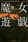 魔女遊戯 (集英社文庫)