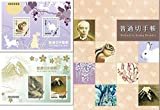 平成27年 2月2日 発売 普通切手帳