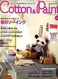Cotton & Paint (コットン &ペイント) 2007年 03月号 [雑誌]