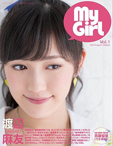 別冊CD&DLでーた My Girl vol.1 (エンターブレインムック)