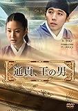 通貞、王の男[DVD]