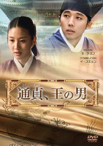 通貞、王の男 [DVD]