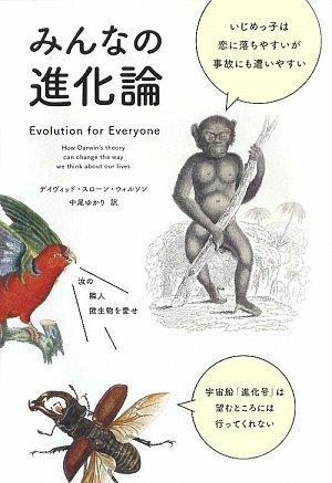 みんなの進化論