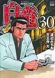 白竜LEGEND(30) (ニチブンコミックス)