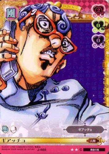 ジョジョの奇妙な冒険ABC 7弾 【コモン】 《キャラカード》 J-665 ギアッチョ