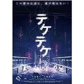 テケテケ ( レンタル専用盤 ) APD-1317 [DVD]