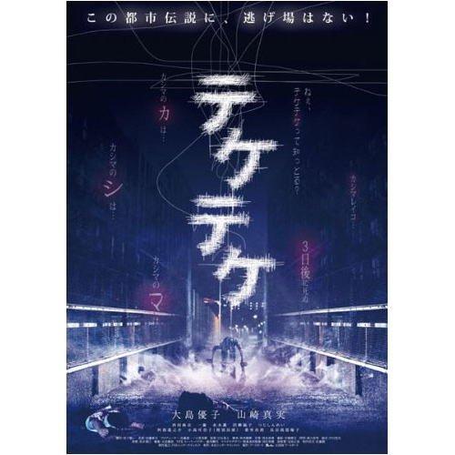 テケテケ  APD-1317 [DVD]