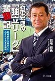 石毛宏典の「独立リーグ」奮闘記