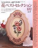 ペイントクラフト人気アーティスト 花ベストセレクション100〈vol.3〉
