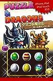 パズル&ドラゴンズ(パズドラ)ホームボタンシール(タマゴ&魔法石)