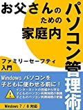 お父さんのための家庭内パソコン管理術: Windows パソコンを子どもに使わせる前に!