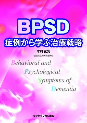 BPSD 症例から学ぶ治療戦略