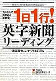 (学研M文庫 知の法則シリーズ ) 1日1行!英字新聞リーディング (学研M文庫―知の法則シリーズ)