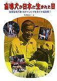 盲導犬が日本に生まれた日—国産盲導犬第1号チャンピイを育てた塩屋賢一