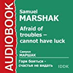 Afraid of Troubles - Cannot Have Luck [Russian Edition] | Samuel Marshak