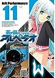蒼き鋼のアルペジオ(11) (ヤングキングコミックス)