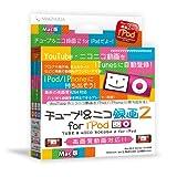 チューブ&ニコ録画 2 for iPod Mac版