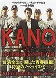 KANO ―カノ―: 1931 海の向こうの甲子園