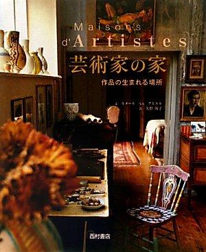 芸術家の家: 作品の生まれる場所