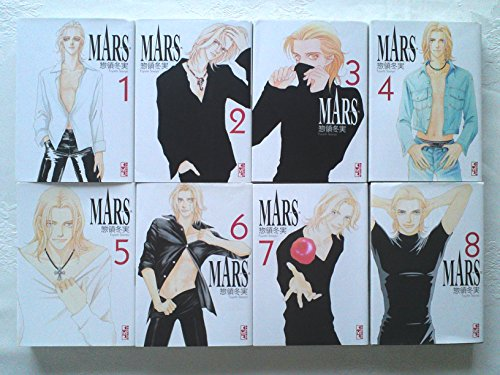 Mars(マース) 漫画文庫 全8巻完結セット (講談社漫画文庫) [マーケットプレイスセット]