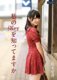 私の■Keyを知ってますか [DVD]