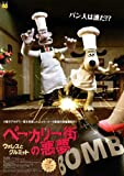 Wallace and Gromit in A Matter of Loaf and Death Poster Movie Japanese 11 x 17 In - 28cm x 44cm