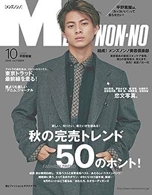 Men's NONNO(メンズノンノ) 2019年 10 月号 [雑誌]