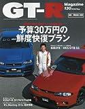 GT-R MAGAZINE(ジーティーアールマガジン) 2016年 09 月号 (雑誌)