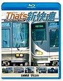 ザッツ新快速 JR西日本 223系・225系(Blu-ray Disc)