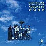 ARCHIVES SERIES VOL.07 moonriders LIVE at SHIBUYA KOKAIDO 1982.11.16 青空百景