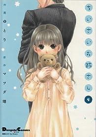 ちいさいお姉さん 4―電撃4コマコレクション (電撃コミックス EX 電撃4コマコレクション 140-4)