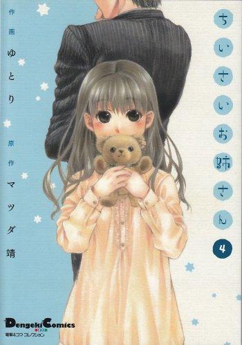 ちいさいお姉さん 4 (電撃コミックス EX 電撃4コマコレクション 140-4)