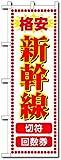 格安新幹線切符のぼり旗(卓上ミニのぼり10x30cm)